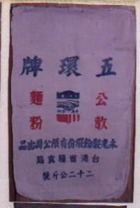 flour bag. american flour was distributed by missionaries as part of their efforts toward conversion